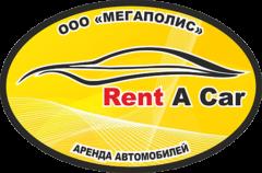 Аренда автомобиля в Пятигорске
